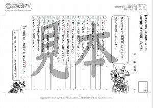 鬼神童女遊侠伝/お凜様の漢字問題集9