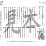 鬼神童女遊侠伝/お凜様の漢字問題集92