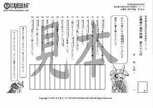 鬼神童女遊侠伝/お凜様の漢字問題集93