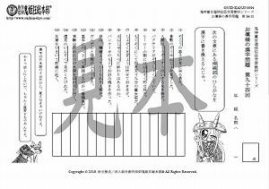 鬼神童女遊侠伝/お凜様の漢字問題集94