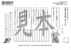 鬼神童女遊侠伝/お凜様の漢字問題集95