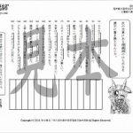 鬼神童女遊侠伝/お凜様の漢字問題集97