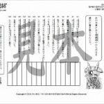 鬼神童女遊侠伝/お凜様の漢字問題集99