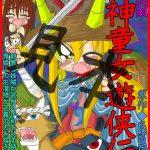 鬼神童女遊侠伝/民富田智明描き下ろしクリアファイル