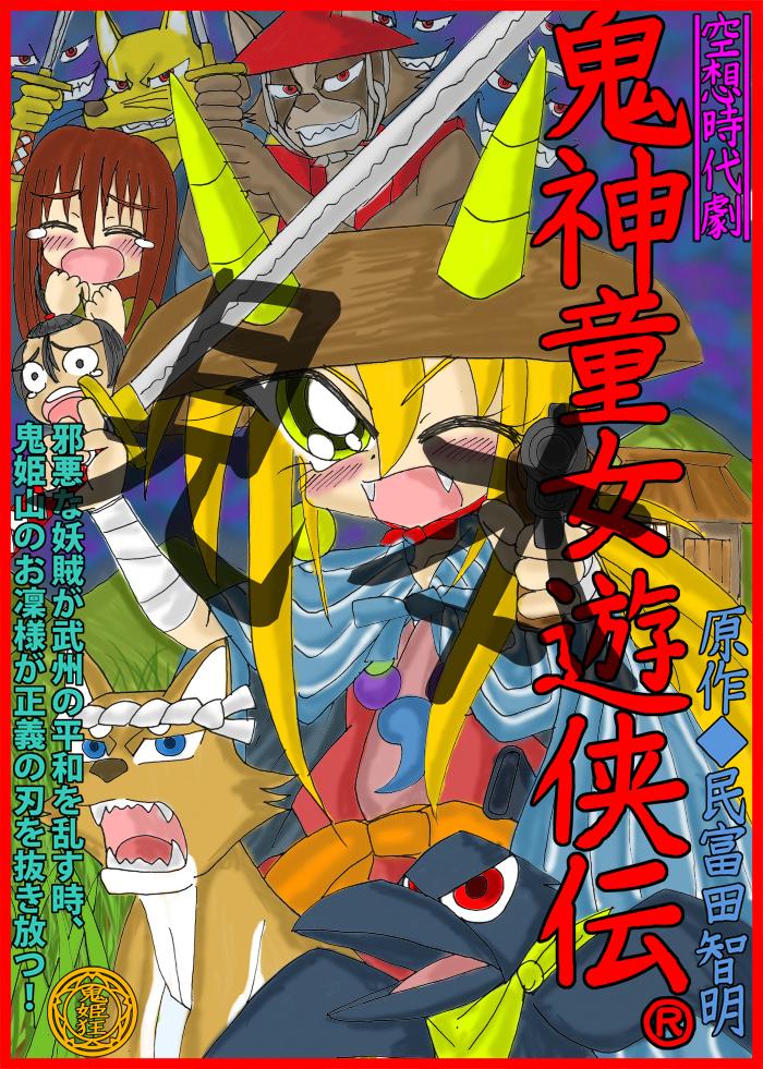鬼神童女遊侠伝/民富田智明描き下ろしA4ポスター(ポスターフレームつき)
