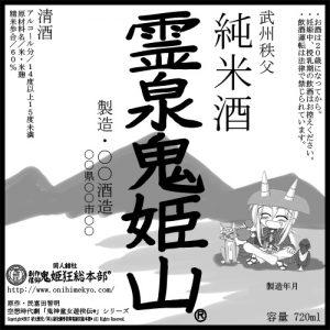 霊泉鬼姫山