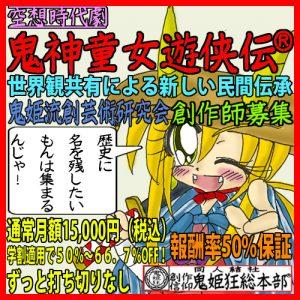 創作師登録募集(鬼姫流創芸術研究会)